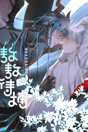 Dragon in Distress Adult Webtoon Manhwa Cover