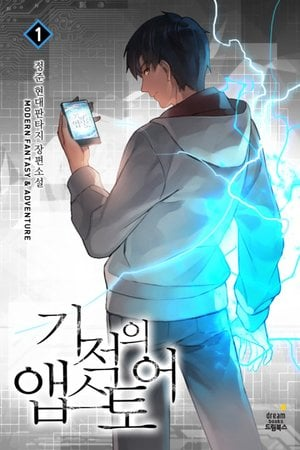 Miracle App Store Adult Webtoon Manhwa Cover