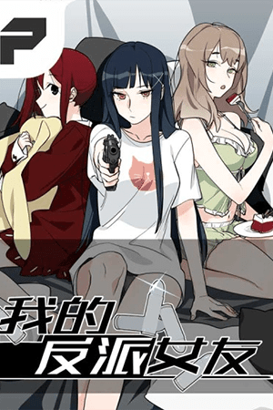 My Mobster Girlfriend Adult Webtoon Manhwa Cover