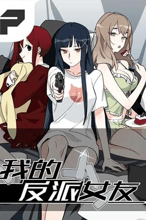 My Mobster Girlfriend Adult Webtoon background