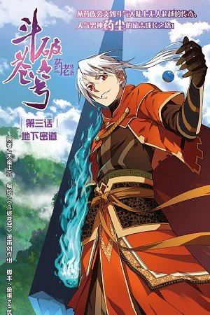Battle Through the Heavens Prequel – The Legend of Yao Lao Adult Webtoon Manhwa Cover