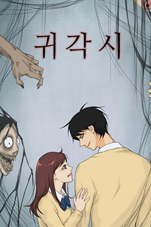 Ghost Wife Adult Webtoon Manhwa Cover