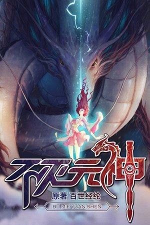 Indestructible Primordial Spirit Adult Webtoon Manhwa Cover