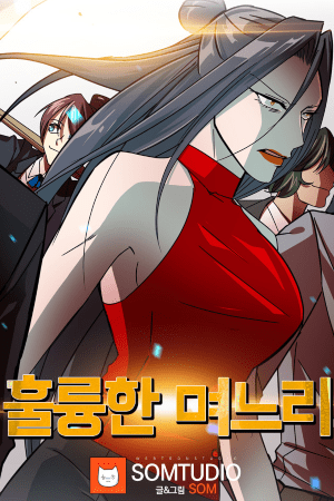 My Wife Is a Gangster Adult Webtoon background