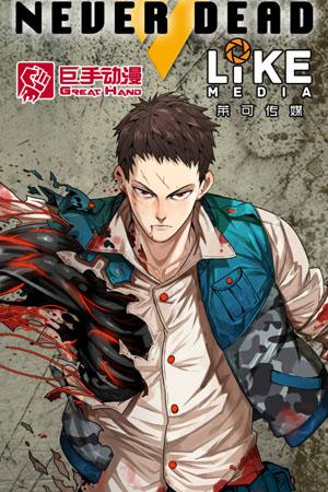 Never Dead Adult Webtoon Manhwa Cover