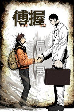 Special Martial Arts Extreme Hell Private High School Adult Webtoon Manhwa Cover