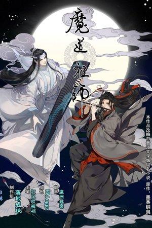 The Grandmaster of Demonic Cultivation Adult Webtoon background