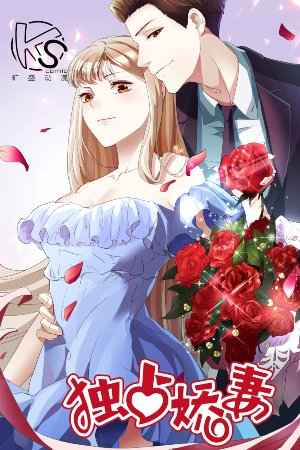 You are My Woman! Adult Webtoon Manhwa Cover