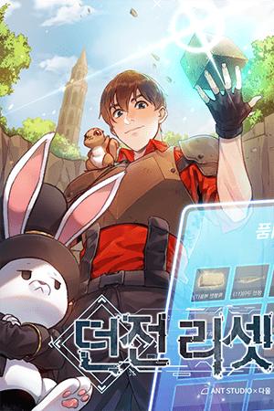 Dungeon Reset Adult Webtoon background